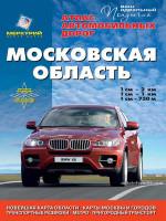 Московская область. Атлас автомобильных дорог
