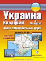 Украина, Молдова. Атлас автомобильных дорог. Козацкий.
