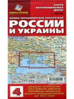 Россия и Украина, Азово-Черномор МЦК. Карта автомобильных дорог