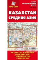 Казахстан, Средняя Азия. Карта автомобильных дорог
