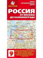 Россия от Москвы до Калиниграда. Карта автомобильных дорог