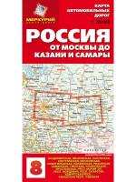 Россия от Москвы до Казани и Самары. Карта автомобильных дорог
