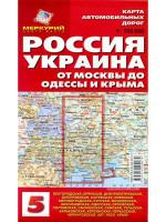 Россия и Украина, Москва-Одесса-Крым. Карта автомобильных дорог