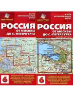 Россия от Москвы до Санкт-Петербурга. Карта автомобильных дорог