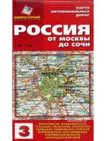 Россия: от Москвы до Сочи. Карта автомобильных дорог
