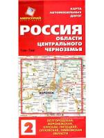 Россия: Центральное черноземье. Карта автомобильных дорог