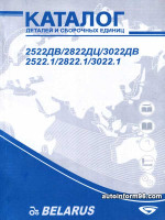 Беларусь 2522ДВ / 2822ДЦ / 3022ДВ. Каталог сборочных единиц и деталей.