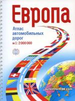Атлас автомобильных дорог Европы