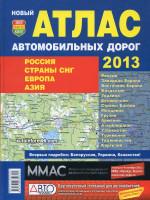 Россия, СНГ, Европа, Азия. Атласы автомобильных дорог