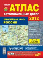 Европейская часть России. Атлас автомобильных дорог