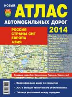 Россия, СНГ, Европа, Азия. Атласы автомобильных дорог 2014