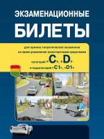 """Экзаменационные билеты России  """"C"""" / """"D"""""""