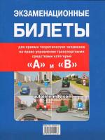 """Экзаменационные билеты России  """"A"""" / """"B"""""""