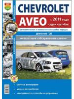 Chevrolet Aveo (Шевроле Авео). Руководство по ремонту, инструкция по эксплуатации. Модели с 2011 года выпуска, оборудованные бензиновыми двигателями.