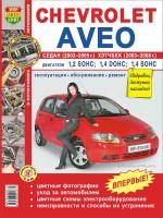 Chevrolet Aveo (Шевроле Авео). Руководство по ремонту в цветных фотографиях, инструкция по эксплуатации. Модели с 2003 года выпуска, оборудованные бензиновыми двигателями