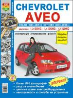 Chevrolet Aveo (Шевроле Авео). Руководство по ремонту в фотографиях, инструкция по эксплуатации. Модели с 2003 года выпуска, оборудованные бензиновыми двигателями