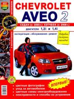 Chevrolet Aveo II (Шевроле Авео 2). Руководство по ремонту в цветных фотографиях, инструкция по эксплуатации. Модели с 2005 года выпуска, оборудованные бензиновыми двигателями