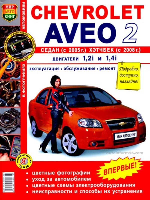 руководство по эксплуатации шевроле авео 2010 1.4