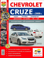 Chevrolet Cruze (Шевроле Круз). Руководство по ремонту в цветных фотографиях, инструкция по эксплуатации. Модели с 2009 года выпуска, оборудованные бензиновыми двигателями