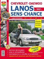 Daewoo / Chevrolet Lanos / Sens / Chance (Дэу / Шевроле Ланос / Сенс / Шанс). Руководство по ремонту в цветных фотографиях, инструкция по эксплуатации. Модели с 1997 года выпуска, оборудованные бензиновыми двигателями