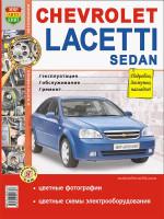 Chevrolet Lacetti Sedan (Шевроле Лачетти Седан). Руководство по ремонту в цветных фотографиях, инструкция по эксплуатации. Модели с 2004 года выпуска, оборудованные бензиновыми двигателями