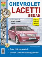 Chevrolet Lacetti Sedan (Шевроле Лачетти Седан). Руководство по ремонту в фотографиях, инструкция по эксплуатации. Модели с 2004 года выпуска, оборудованные бензиновыми двигателями