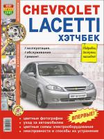 Chevrolet Lacetti Hatchback (Шевроле Лачетти Хетчбек). Руководство по ремонту в цветных фотографиях, инструкция по эксплуатации. Модели, оборудованные бензиновыми двигателями