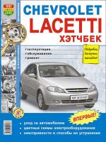 Chevrolet Lacetti Hatchback (Шевроле Лачетти Хетчбек). Руководство по ремонту в фотографиях, инструкция по эксплуатации. Модели с 2004 года выпуска, оборудованные бензиновыми двигателями
