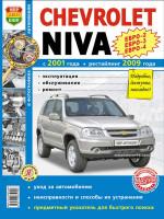Chevrolet Niva (Шевроле Нива). Руководство по ремонту в фотографиях, инструкция по эксплуатации. Модели с 2001 года выпуска (рестайлинг 2009), оборудованные бензиновыми двигателями