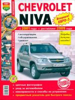 Chevrolet Niva (Шевроле Нива). Руководство по ремонту в цветных фотографиях, инструкция по эксплуатации. Модели с 2001 года выпуска (рестайлинг 2009), оборудованные бензиновыми двигателями