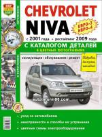 Chevrolet Niva (Шевроле Нива). Руководство по ремонту в цветных фотографиях, инструкция по эксплуатации, каталог запасных частей. Модели с 2001 года выпуска (+рестайлинг 2009г.)