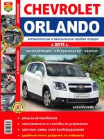 Chevrolet Orlando (Шевроле Орландо). Руководство по ремонту в цветных фотографиях, инструкция по эксплуатации. Модели с 2011 года выпуска, оборудованные бензиновыми двигателями.