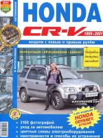 Honda CR-V / Odyssey (Хонда ЦР-В / Одиссей). Руководство по ремонту в фотографиях, инструкция по эксплуатации. Модели с 1995 по 2001 год выпуска, оборудованные бензиновыми двигателями