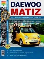 Daewoo Matiz (Дэу Матиз). Руководство по ремонту в фотографиях, инструкция по эксплуатации. Модели оборудованные бензиновыми двигателями.