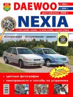Daewoo Nexia (Дэу Нексия). Руководство по ремонту в цветных фотографиях, инструкция по эксплуатации. Модели с 1994 года выпуска, оборудованные бензиновыми двигателями