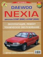 Daewoo Nexia (Дэу Нексия). Руководство по ремонту фотографиях, инструкция по эксплуатации. Модели с 1995 по 1999 год выпуска, оборудованные бензиновыми двигателями