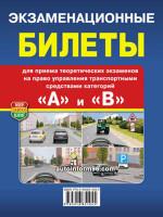 """Экзаменационные билеты России  """"A"""" / """"B"""" (Компактный формат)"""