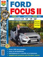 Ford Focus II (Форд Фокус 2). Руководство по ремонту в фотографиях, инструкция по эксплуатации. Модели с 2004 года выпуска (+рестайлинг с 2008), оборудованные бензиновыми двигателями.