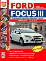 Ford Focus III (Форд Фокус 3). Руководство по ремонту в цветных фотографиях, инструкция по эксплуатации. Модели с 2011 года выпуска, оборудованные бензиновыми двигателями.