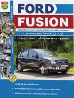Ford Fusion (Форд Фьюжн). Руководство по ремонту, инструкция по эксплуатации. Модели с 2002 года выпуска (+ рестайлинг с 2005), оборудованные бензиновыми двигателями