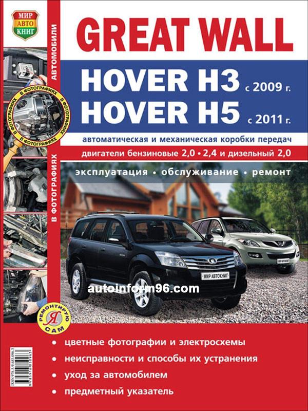 Инструкция по ремонту Great Wall Hover H3 H5 с 2009 года выпуска, купить