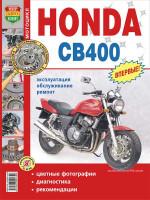 Honda CB 400 SF (Хонда СиБи 400 СФ). Руководство по ремонту в цветных фотографиях, инструкция по эксплуатации. Модели с 1992 года выпуска, оборудованные бензиновыми двигателями