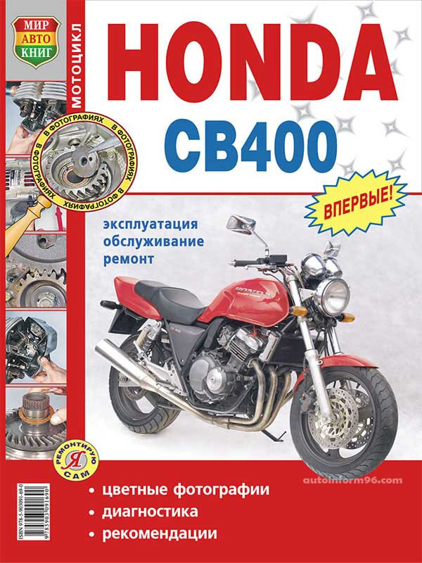 Honda Cb 400 мануал