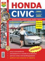 Honda Civic (Хонда Сивик). Руководство по ремонту в цветных фотографиях, инструкция по эксплуатации. Модели с 2006 года выпуска (рестайлинг 2009), оборудованные бензиновыми двигателями
