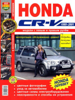 Honda CR-V / Odyssey (Хонда ЦР-В / Одиссей). Руководство по ремонту в цветных фотографиях, инструкция по эксплуатации. Модели с 1995 по 2001 год выпуска, оборудованные бензиновыми двигателями