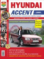 Hyundai Accent (Хюндай Акцент). Руководство по ремонту в цветных фотографиях, инструкция по эксплуатации. Модели с 1999 года выпуска, оборудованные бензиновыми двигателями