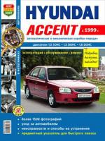 Hyundai Accent (Хюндай Акцент). Руководство по ремонту в фотографиях, инструкция по эксплуатации. Модели с 1999 года выпуска, оборудованные бензиновыми двигателями.