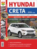 Hyundai Creta (Хюндай Крета). Руководство по ремонту, инструкция по эксплуатации. Модели с 2016 года выпуска, оборудованные бензиновыми двигателями