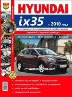 Hyundai ix35 (Хюндаи Икс35), Руководство по ремонту в цветных фотографиях, инструкция по эксплуатации. Модели с 2010 года выпуска, оборудованные бензиновыми и дизельными двигателями