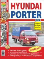 Hyundai Porter / H100 (Хюндай Портер / Х100). Руководство по ремонту в цветных фотографиях, инструкция по эксплуатации. Модели с 2005 года выпуска, оборудованные дизельными двигателями